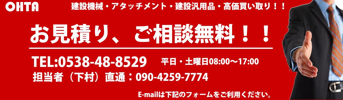 建設機械、中古建設機械は、静岡県の建設業をサポートする袋井市の太田重工へのお見積り