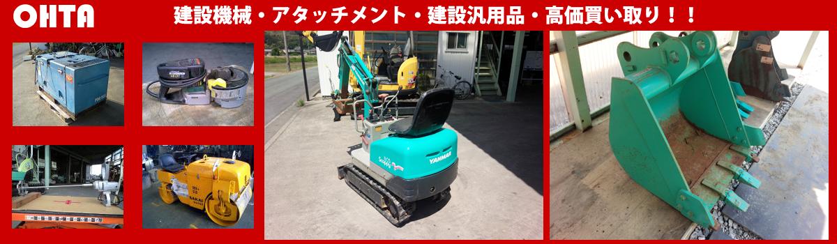 不要になった、建設機械、建設機械アクセサリー、建設機械汎用品は建設機械、静岡県の建設業をサポートする袋井市の太田重工が買い取ります。