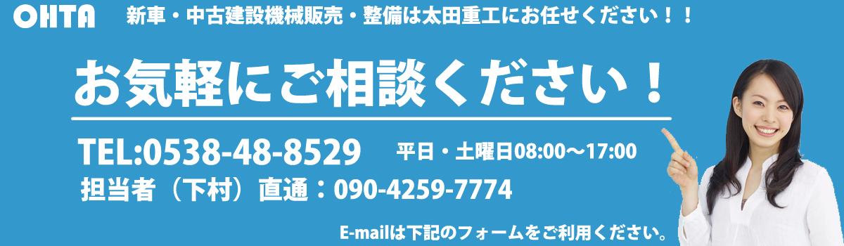 建設機械、中古建設機械は、静岡県の建設業をサポートする袋井市の太田重工へのお問い合わせ